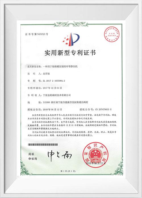 特許証明書